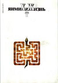 Химия и жизнь №11/1994 — обложка книги.