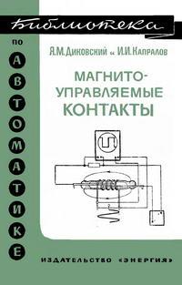 Библиотека по автоматике, вып. 396. Магнитоуправляемые контакты — обложка книги.