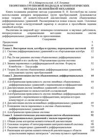 Теоретико-групповой подход в асимптоматических методах нелинейной механики — обложка книги.
