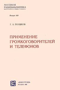 Массовая радиобиблиотека. Вып. 829. Применение громкоговорителей и телефонов — обложка книги.