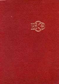 Большая советская энциклопедия, том 17 — обложка книги.