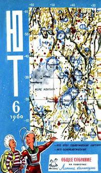 Юный техник №06/1960 — обложка книги.