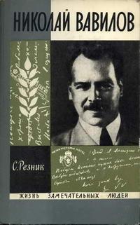Жизнь замечательных людей. Николай Вавилов — обложка книги.