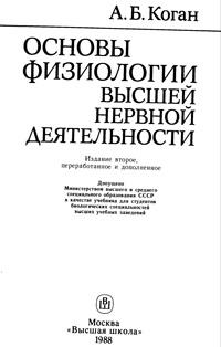 Основы физиологии высшей нервной деятельности — обложка книги.