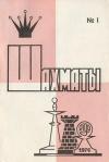 Шахматы (Riga) №01/1974 — обложка книги.