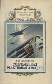 Современная реактивная авиация — обложка книги.