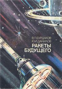 Ракеты будущего — обложка книги.