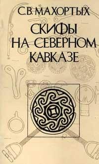 Скифы на Северном Кавказе — обложка книги.