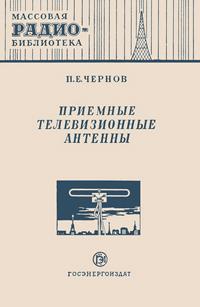 Массовая радиобиблиотека. Вып. 155. Приемные телевизионные антенны — обложка книги.