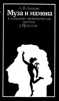 Муза и мамона. Социально-экономические мотивы у Пушкина — обложка книги.