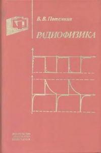 Радиофизика — обложка книги.