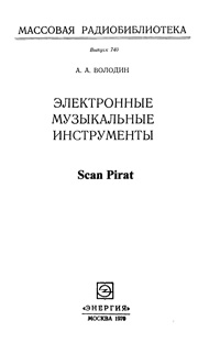Массовая радиобиблиотека. Вып. 740. Электронные музыкальные инструменты — обложка книги.