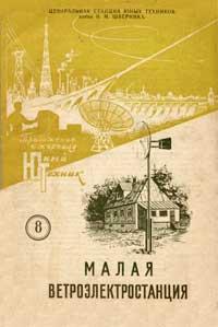 Приложение к журналу Юный техник №08/1957. Малая ветроэлектростанция — обложка книги.