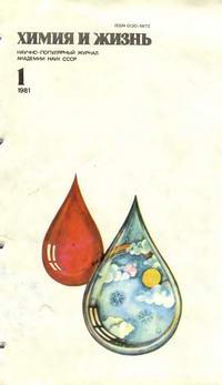 Химия и жизнь №01/1981 — обложка книги.