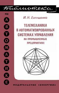 Библиотека по автоматике, вып. 406. Телемеханика в автоматизированных системах управления на промышленных предприятиях — обложка книги.