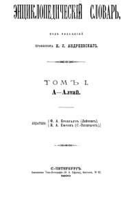 Энциклопедический cловарь. Том I — обложка книги.