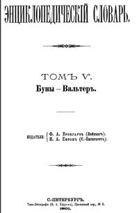 Энциклопедический словарь. Том V — обложка книги.