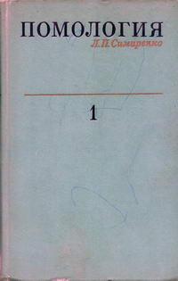 Помология. Том 1. Яблоня — обложка книги.