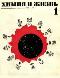 Химия и жизнь №01/1973 — обложка книги.