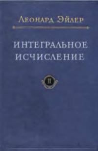 Интегральное исчисление Т. 2 — обложка книги.