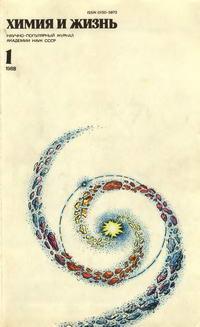 Химия и жизнь №01/1988 — обложка книги.