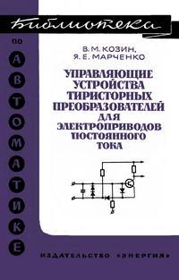 Библиотека по автоматике, вып. 448. Управляющие устройства тиристорных преобразователей для электроприводов постоянного тока — обложка книги.