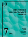 Соросовский образовательный журнал, 1996, №7 — обложка книги.