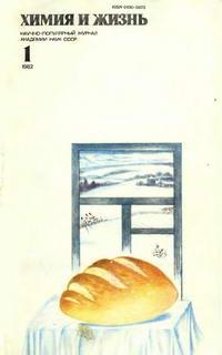 Химия и жизнь №01/1982 — обложка книги.