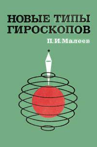 Новые типы гироскопов — обложка книги.