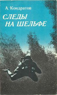 Следы - на шельфе — обложка книги.