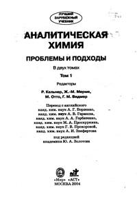Аналитическая химия: проблемы и подходы. Том 1 — обложка книги.
