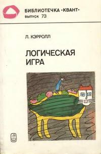"""Библиотечка """"Квант"""". Выпуск 73. Логическая игра — обложка книги."""
