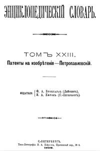Энциклопедический словарь. Том XXIII — обложка книги.