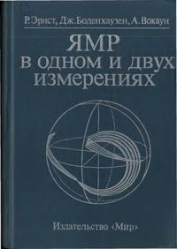 ЯМР в одном и двух измерениях — обложка книги.