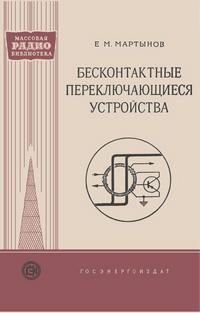 Массовая радиобиблиотека. Вып. 316. Бесконтактные переключающиеся устройства — обложка книги.