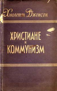 Христиане и коммунизм — обложка книги.