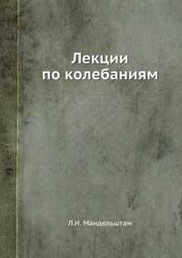 Лекции по колебаниям — обложка книги.