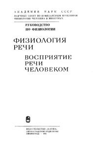 Физиология речи. Восприятие речи человеком — обложка книги.