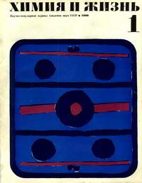 Химия и жизнь №01/1968 — обложка книги.