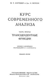 Курс современного анализа. Ч. 2. Трансцендентные функции — обложка книги.