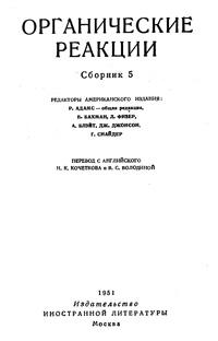 Органические реакции. Сборник 5 — обложка книги.