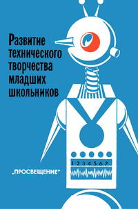 Развитие технического творчества младших школьников — обложка книги.