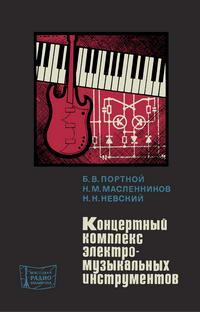 Массовая радиобиблиотека. Вып. 839. Концертный комплекс электромузыкальных инструментов — обложка книги.