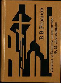 Собрание сочинений. Легенда о Великом инквизиторе Ф. М. Достоевского — обложка книги.