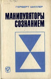 Манипуляторы сознанием — обложка книги.