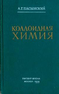 Коллоидная химия — обложка книги.