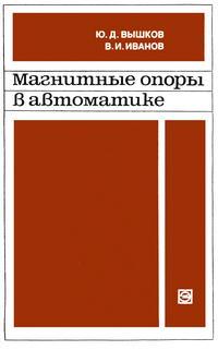Магнитные опоры в автоматике — обложка книги.