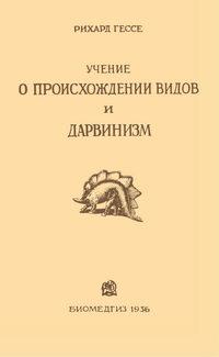 Учение о происхождении видов и дарвинизме — обложка книги.