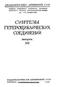 Синтезы гетероциклических соединений. Выпуск 12 — обложка книги.