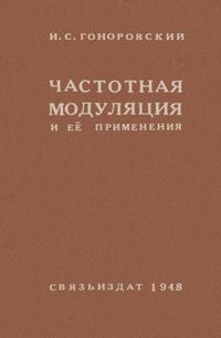 Частотная модуляция и ее применения — обложка книги.
